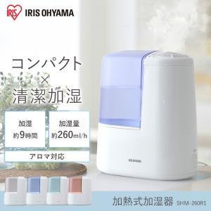 アイリスオーヤマ 「コンパクト×清潔加湿」加熱式加湿器・スチーム式加湿器