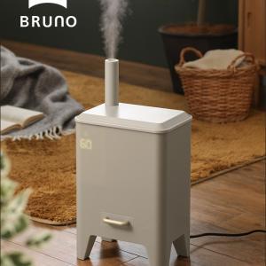 UV+高温加熱で水をダブル除菌!クリーンなミストを作る BRUNO ハイブリッド 加湿器。