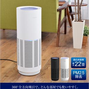 PM2.5除去!楽天ランキング2位の「cado(カドー) 空気清浄機」AP-C200 22畳 フィルター式 花粉対策 HEPA