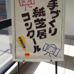 紙芝居コンクールの結果!