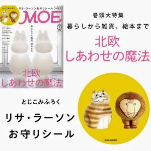 月刊MOE!