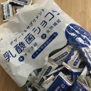 乳酸菌ショコラ大袋250gで980円☆やっぱコストコ!!&楽天お買い物マラソン最終日のポッキリ価格で店舗稼ぎピックアップ