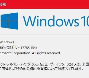 【WindowsUpdate】2018年11月分アップデート ビルド17763.134