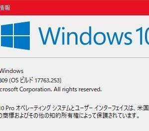 【WindowsUpdate】2019年1月分アップデート ビルド17763.253