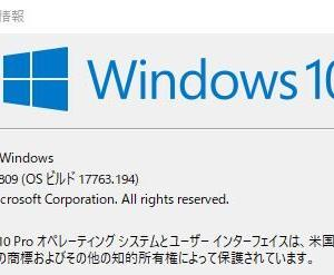 【WindowsUpdate】2018年12月分アップデート ビルド17763.194