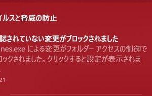 【トラブル】ITunes起動時に[Itunes Library]ファイルを保存できません。必要なファイルが見つかりません。msg