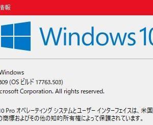 【WindowsUpdate】2019年5月分アップデート ビルド17763.475ではなく504