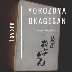 東京・四谷にある「萬屋おかげさん」。美味しい日本酒と料理を味わえて、暖かいアットホームで居心地いい上質の居酒屋です!【居酒屋】