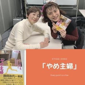 大野清美さん著書『「やめ主婦」はじめました!』出版記念交流会に参加。「すべての点は線になり、縁となる」ことを実感した素敵な交流会でした【イベント】
