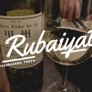 神楽坂ルバイヤート:本格的な甲州ワインとワインに合う料理で素敵な時間を過ごせるカジュアルフレンチです!【神楽坂グルメ】