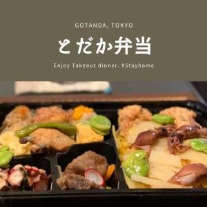 予約が2年先まで取れない五反田の「食堂とだか」で「とだか弁当」をゲット。とだかの味をお家で堪能!【グルメ】