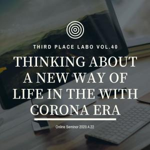 「ウイズコロナ」で人と繋がり続けていく。「ウイズコロナ時代の新しい生き方を考える(第40回 サードプレイス・ラボ)」で気付かされた大切な事【イベント】