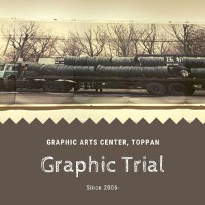 「グラフィックトライアル2020」、開催延期。昨年観に行った「グラフィックトライアル2019」の模様や過去の作品を振り返りたいつつ、来年の開催を心待ちしたいです。【アート】