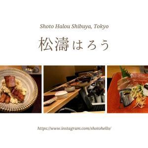 渋谷区松濤にある日本酒と肴の飲み屋「松濤はろう」。家庭的な雰囲気で味わえる料理と日本酒ですっかり虜に!【居酒屋】