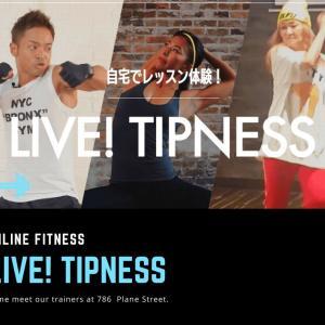 ティップネスのオンラインレッスン「LIVE! TIPNESS」でお家でも楽しく体を動かしてます!【フィットネス】