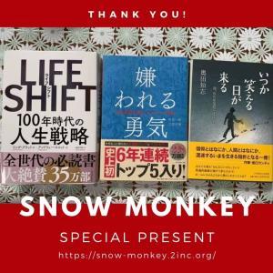 ブログテーマ「Snow Monkey」に不具合が出てサポートを受けたら、作者のキタジマタカシさんからお礼に本を3冊いただいて感謝!【WordPress】