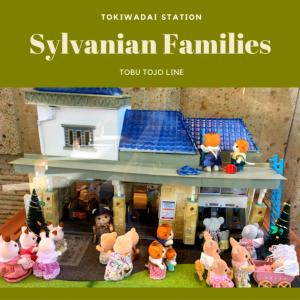 祝・シルバニアファミリー35周年!「ときわ台駅」のミニチュアハウスと初代シルバニアハウスを引っ張り出してお祝いします【キャラクター】