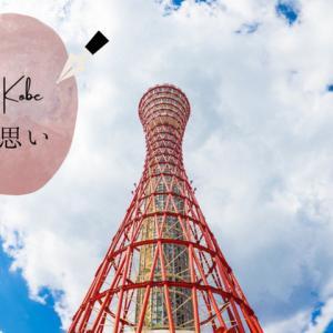阪神・淡路大震災から26年。『しあわせ運べるように』思いを馳せて…【note】