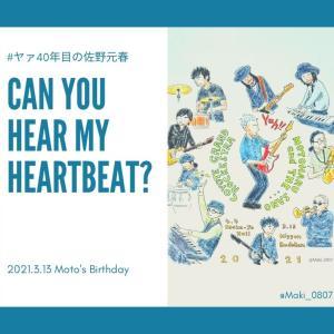 2021年3月13日、佐野元春「ヤァ!40年目の武道館」開催間近!「ハートビート大作戦」で心を一つに盛り上げたい!【ライブ】