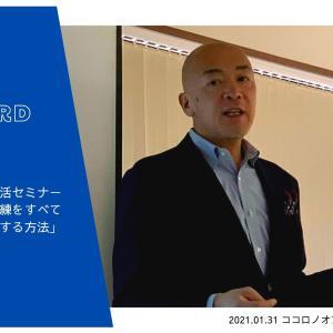 立花岳志復活セミナー「人生の試練をすべてギフトに変換する方法」レポート:第1回「人生の総棚卸し大会」で大きなギフトに気づくまで。【参加報告】