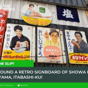 遊座大山商店街(東京都板橋区)の「ひみつ基地」に飾られているホーロー看板を見て、昭和の世界に入った感じがしました。