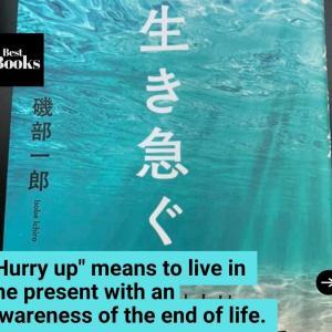 磯部一郎著『生き急ぐ』。「今を大切に、最大限生きる」ことを磯部さんから教わりました【書評】