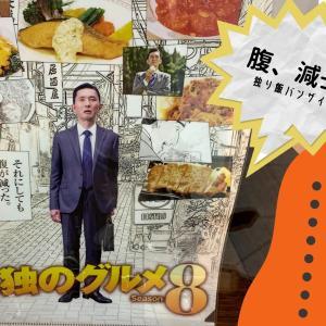 グルメドキュメンタリードラマ「孤独のグルメ Season9」スタート!井之頭五郎さんの食べっぷりと飲食店あって完成するストーリーに絶賛ハマり中!【ドラマ】