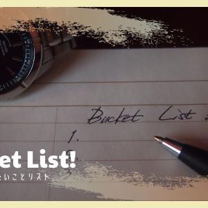 バケットリスト「死ぬまでにやりたいことリスト」を作って、加速していきます!【ライフスタイル】
