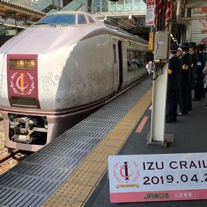 小田原駅でリゾート列車「伊豆クレイル」が停車中!出発を見送ってきました【GW2019日記】