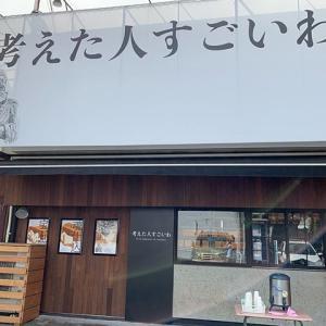 清瀬駅前にあるパン屋「考えた人すごいわ」が超気になってます【グルメ】