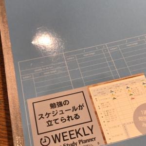 【時間の見える化】スタディプランナー・ノート版
