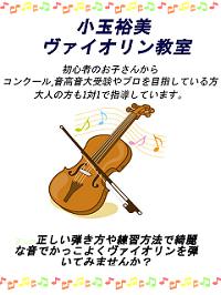 日本クラシック音楽コンクール本選大会の審査員を務めさせていただきました