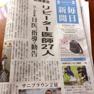 コンサートの模様が毎日新聞にて掲載されました。
