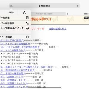 gooブログアプリをタブレットに入れてみた。