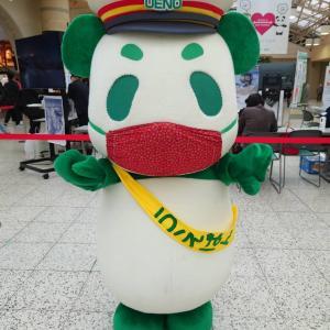 上野駅のうえぱん。
