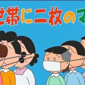 一世帯に二枚のマスクって