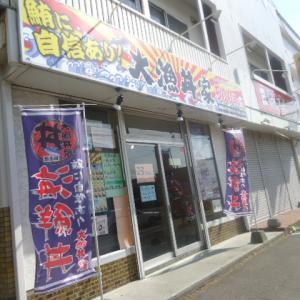 海鮮丼の大漁丼家 南郷18丁目店