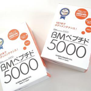 『リニューアル発売♡』BMペプチド5000(マンゴー味)