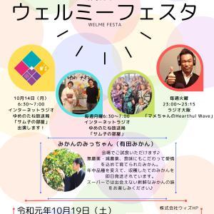 【イベント情報】10/19 大阪北浜 ウェルミーフェスタ 出展します!