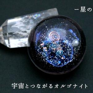 【複製】宇宙とつながるオルゴナイトー星の世界ー