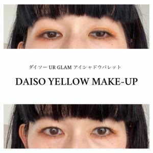 ダイソーのアイシャドウパレットを使った黄色とオレンジメイク