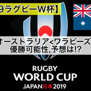 【2019ラグビーW杯】オーストラリア優勝可能性,予想は!?ワラビーズ