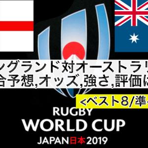 【ラグビーW杯2019】イングランド対オーストラリア試合予想オッズ,強さ,ランキング評価は!?