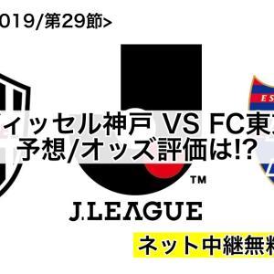 【J1リーグ予想/第29節】ヴィッセル神戸対FC東京 オッズ評価は!?ネット中継無料視聴方法は…