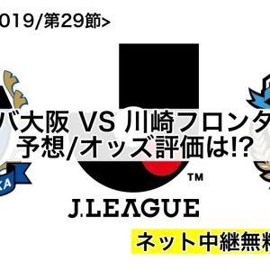 【J1リーグ予想/第29節】G大阪対川崎F オッズ評価は!?ネット中継無料視聴方法は…
