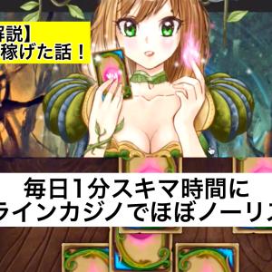 【写真】1万円簡単に稼げた話!毎日1分スキマ時間にオンラインカジノでほぼノーリスク♪