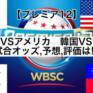 【プレミア12】日本代表対アメリカ&韓国対台湾試合予想オッズ評価は!?(侍ジャパン2019,スーパーラウンド)