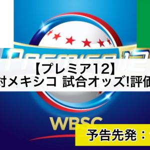 【プレミア12】日本代表対メキシコ試合予想オッズ!今永昇太評価は!?(侍ジャパン2019,スーパーラウンド)
