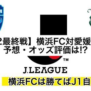 【J2最終戦】横浜FC対愛媛FC予想,オッズ評価は!?勝てばJ1自動昇格