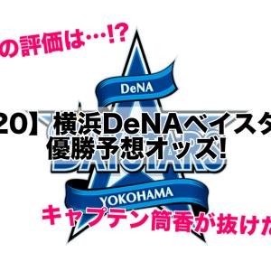 【2020】横浜DeNAベイスターズ優勝予想オッズ!可能性/順位は!?
